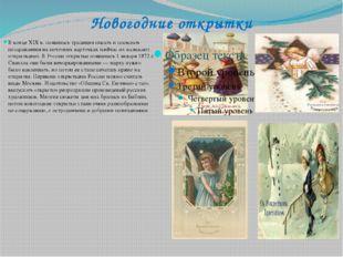 Новогодние открытки В конце XIX в. появилась традиция писать и посылать поздр