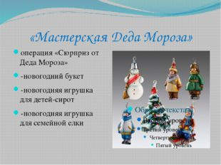 «Мастерская Деда Мороза» операция «Сюрприз от Деда Мороза» -новогодний букет