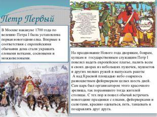 Петр Первый На празднование Нового года дворянам, боярам, купцам и государств