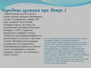 Народные гуляния при Петре I Первый Новый год в России был шумно отмечен пара