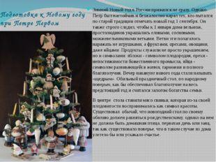Подготовка к Новому году при Петре Первом Зимний Новый год в России прижился