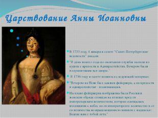 """Царствование Анны Иоанновны В 1733 году 4 января в газете """"Санкт-Петербургски"""