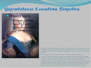 Царствование Елизаветы Петровны Елизавета, большая любительница балов и увесе