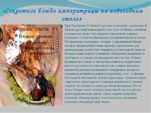 «Секретное блюдо императрицы на новогоднем столе» При Екатерине II Новый год