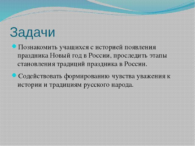 Задачи Познакомить учащихся с историей появления праздника Новый год в России...