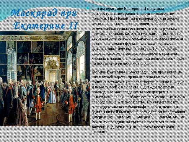 Маскарад при Екатерине II При императрице Екатерине II получила распространен...