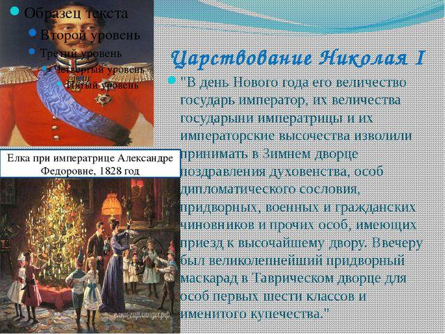"""Царствование Николая I """"В день Нового года его величество государь император,..."""