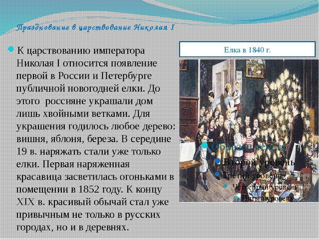 Празднование в царствование Николая I К царствованию императора Николая I отн...