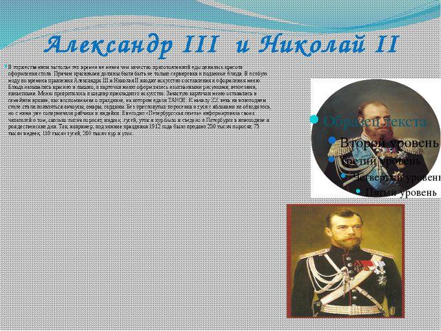Александр III и Николай II В торжественном застолье тех времен не менее чем к...