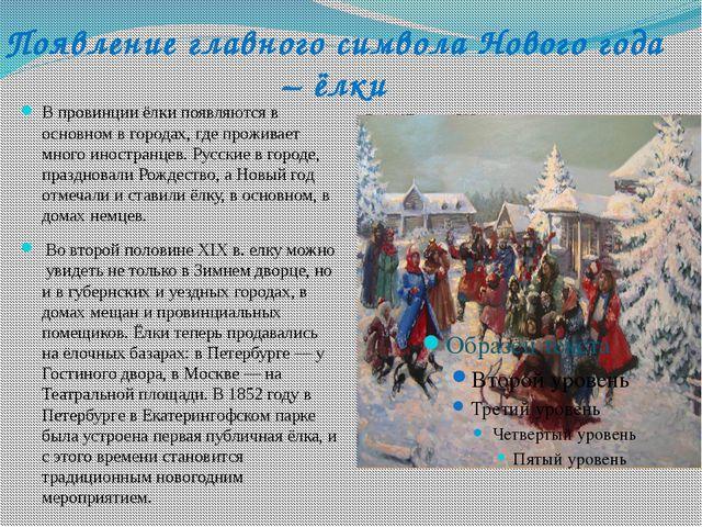 Появление главного символа Нового года – ёлки В провинции ёлки появляются в о...