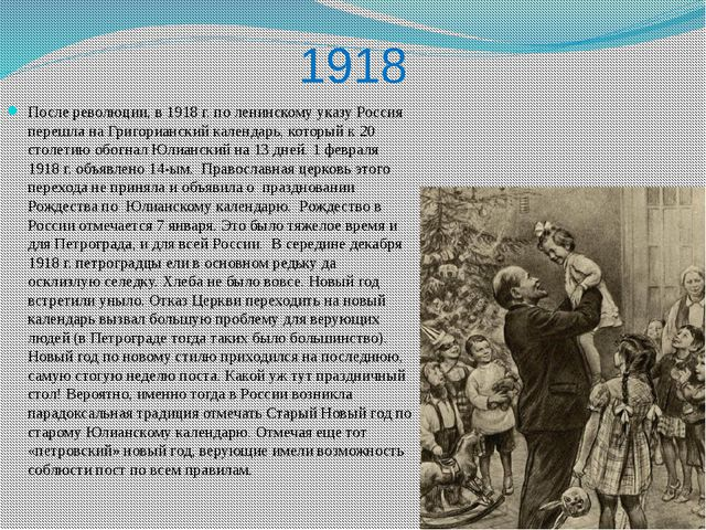 1918 После революции, в 1918 г. по ленинскому указу Россия перешла на Григори...