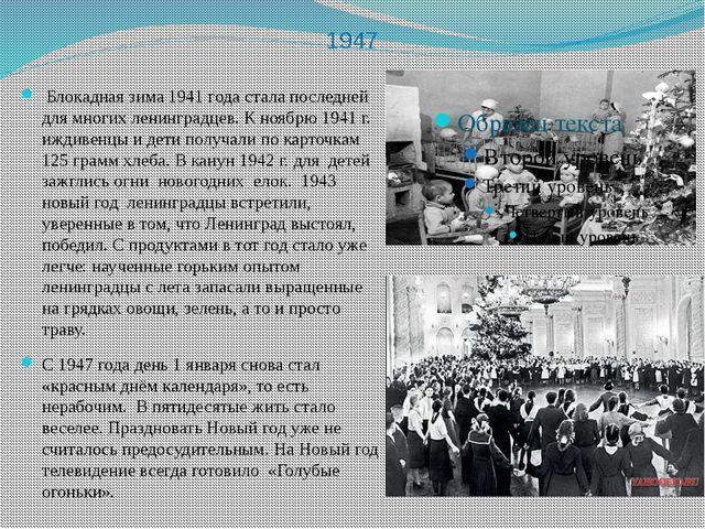 1947 Блокадная зима 1941 года стала последней для многих ленинградцев. К нояб...