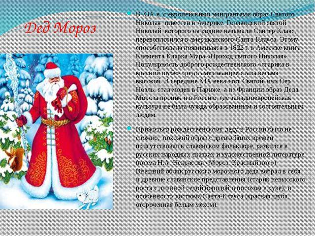 Дед Мороз В XIX в. с европейскими эмигрантами образ Святого Николая известен...
