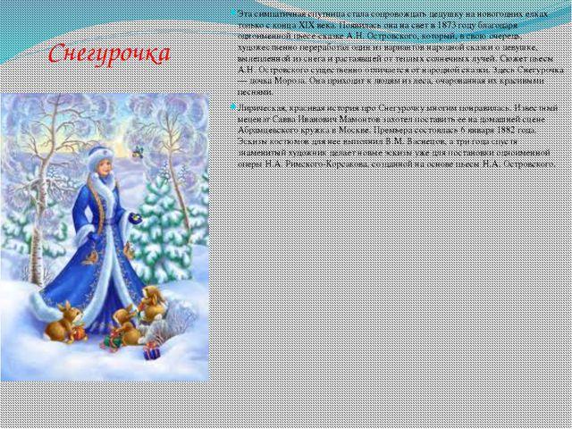 Снегурочка Эта симпатичная спутница стала сопровождать дедушку на новогодних...