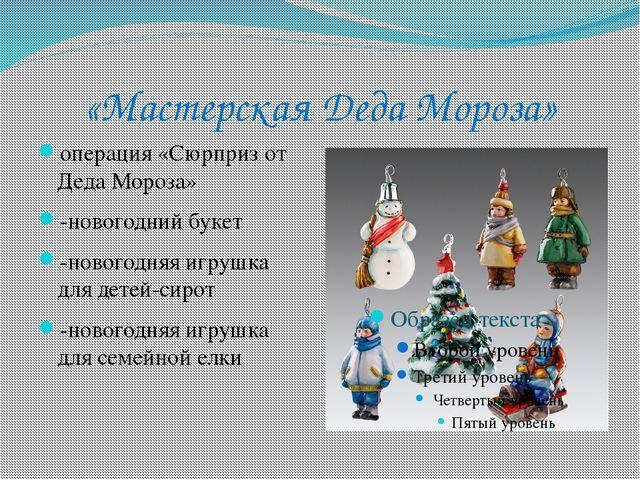 «Мастерская Деда Мороза» операция «Сюрприз от Деда Мороза» -новогодний букет...
