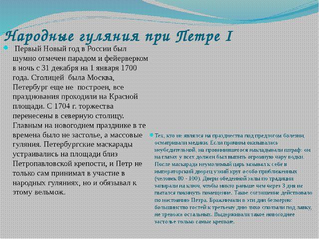 Народные гуляния при Петре I Первый Новый год в России был шумно отмечен пара...