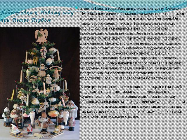 Подготовка к Новому году при Петре Первом Зимний Новый год в России прижился...