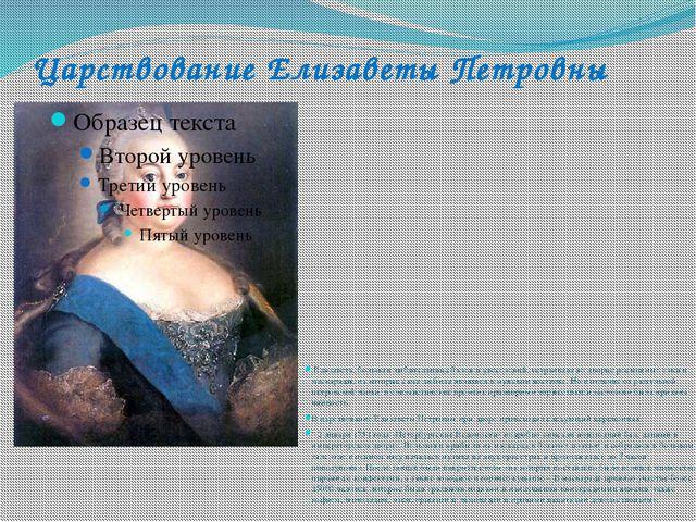Царствование Елизаветы Петровны Елизавета, большая любительница балов и увесе...