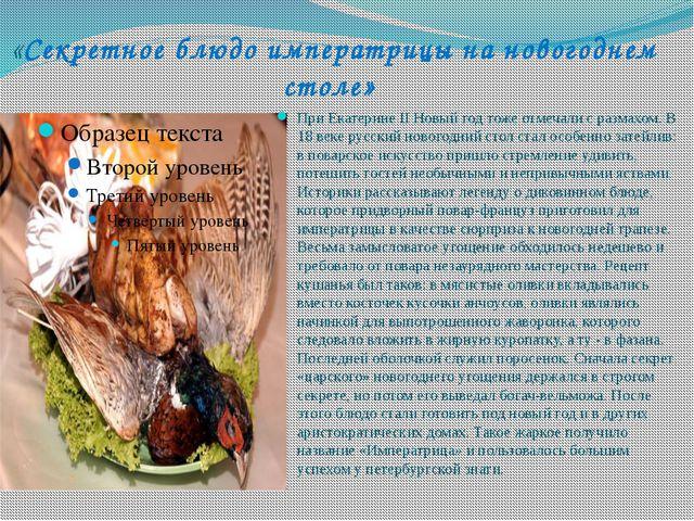 «Секретное блюдо императрицы на новогоднем столе» При Екатерине II Новый год...