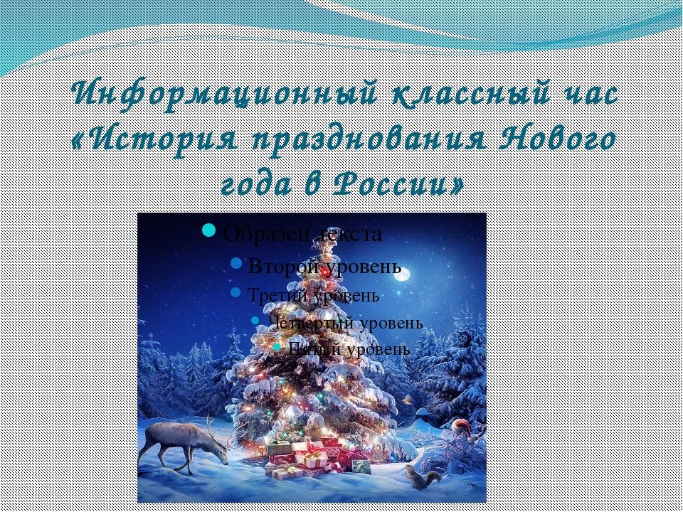 Информационный классный час «История празднования Нового года в России»