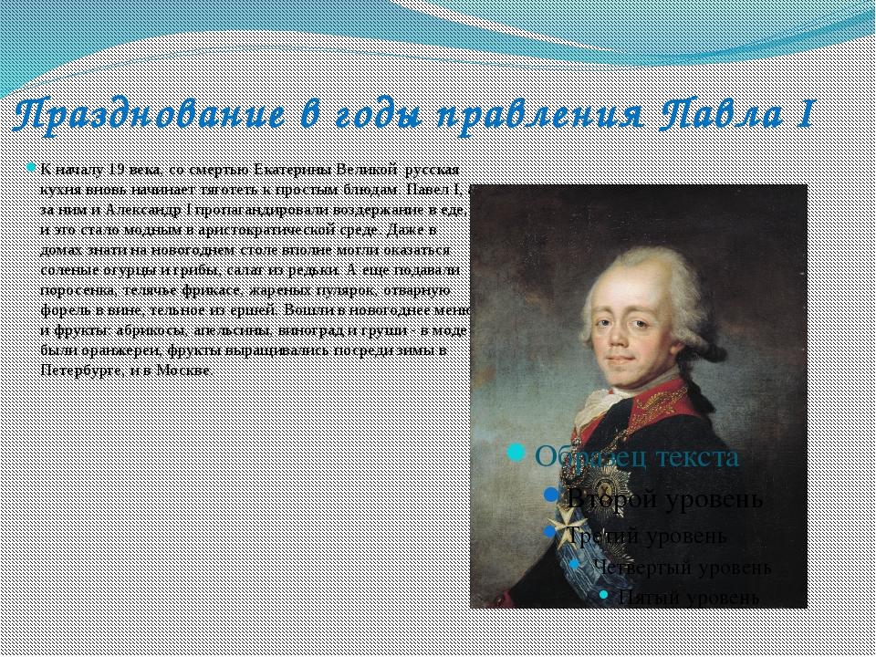 Празднование в годы правления Павла I К началу 19 века, со смертью Екатерины...