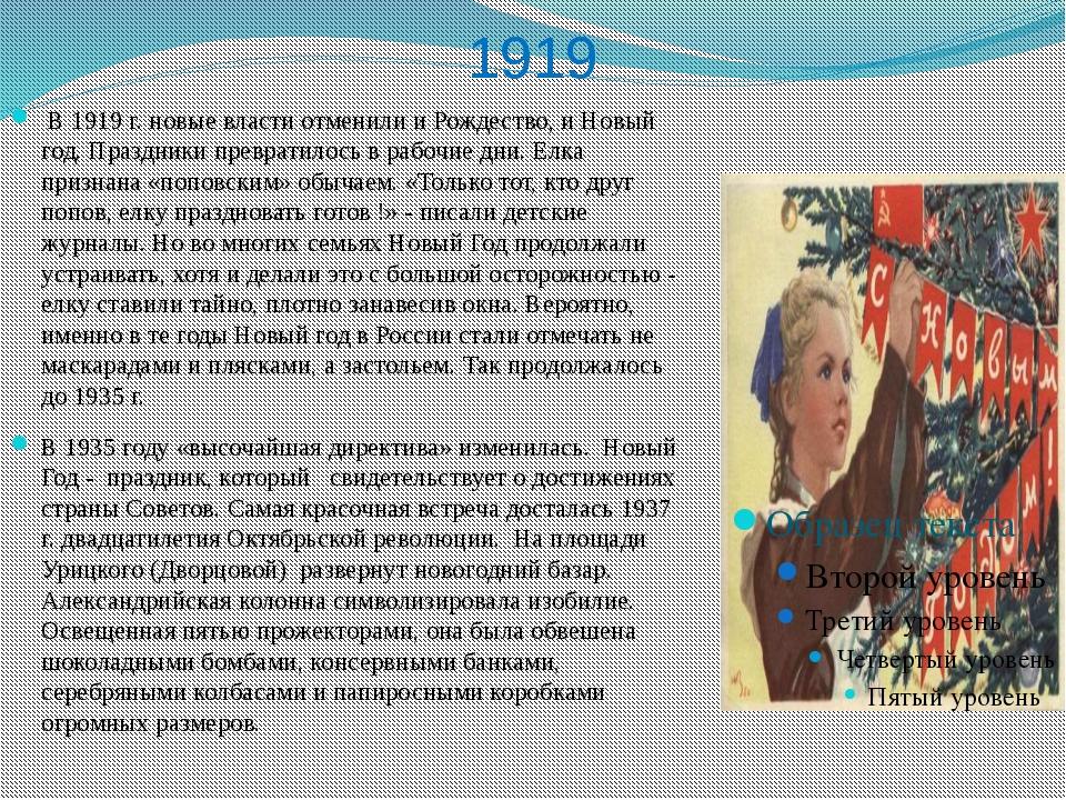 1919 В 1919 г. новые власти отменили и Рождество, и Новый год. Праздники прев...