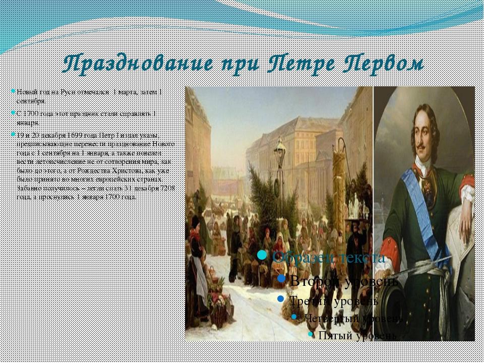 Празднование при Петре Первом Новый год на Руси отмечался 1 марта, затем 1 се...