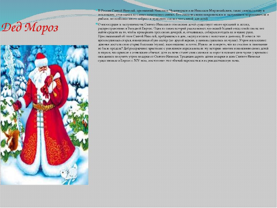 Дед Мороз В России Святой Николай, прозванный Николаем Чудотворцем или Никола...