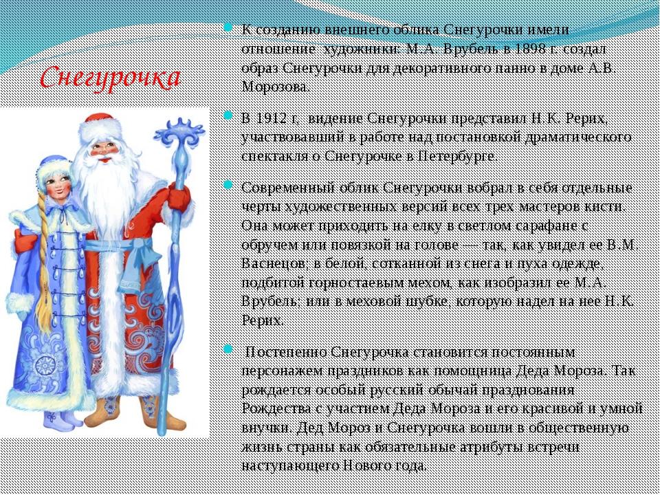 Снегурочка К созданию внешнего облика Снегурочки имели отношение художники: М...