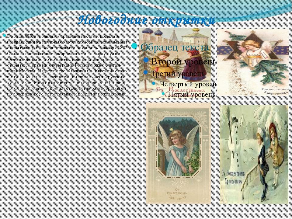 Новогодние открытки В конце XIX в. появилась традиция писать и посылать поздр...