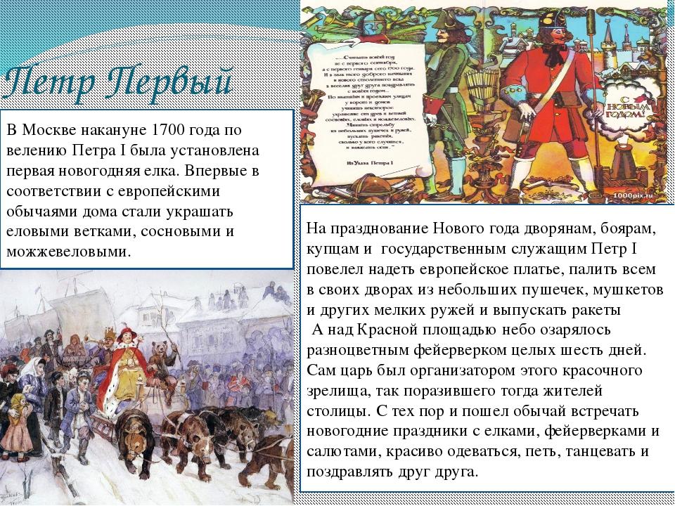 Петр Первый На празднование Нового года дворянам, боярам, купцам и государств...