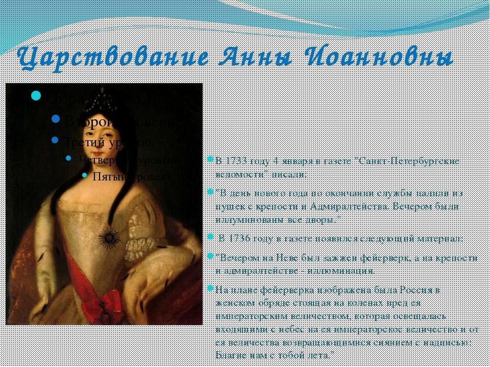 """Царствование Анны Иоанновны В 1733 году 4 января в газете """"Санкт-Петербургски..."""