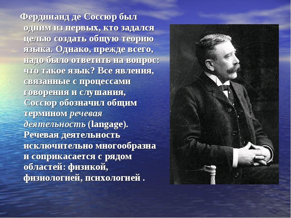 Фердинанд де Соссюр был одним из первых, кто задался целью создать общую тео...