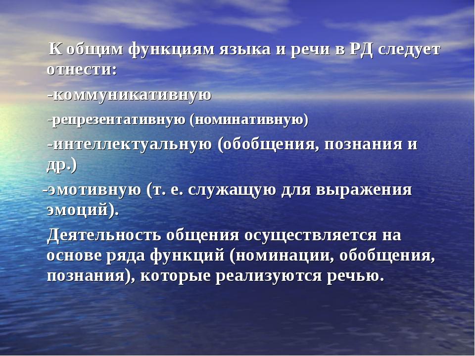 К общим функциям языка и речи в РД следует отнести: -коммуникативную -репрез...