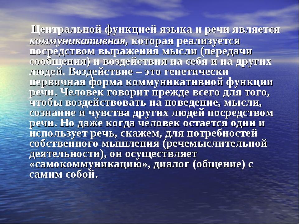 Центральной функцией языка и речи является коммуникативная, которая реализуе...