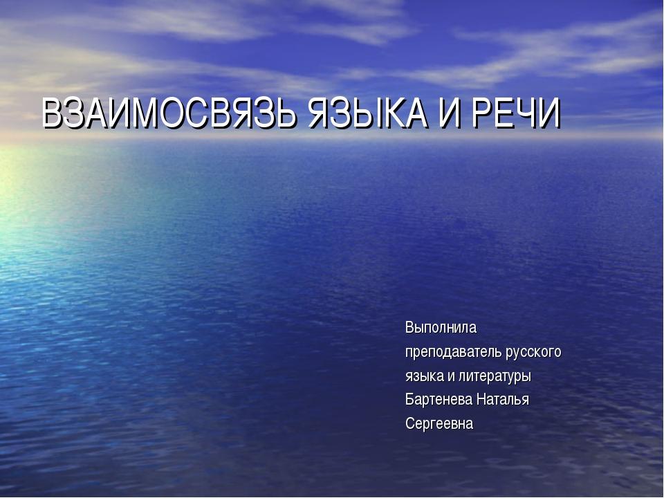 ВЗАИМОСВЯЗЬ ЯЗЫКА И РЕЧИ Выполнила преподаватель русского языка и литературы...