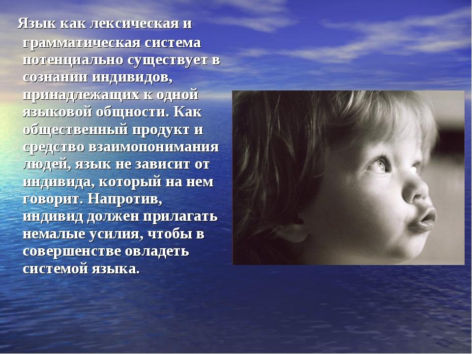Язык как лексическая и грамматическая система потенциально существует в созн...