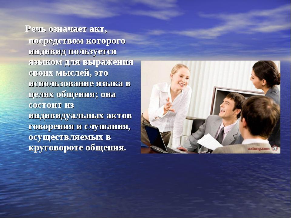 Речь означает акт, посредством которого индивид пользуется языком для выраже...