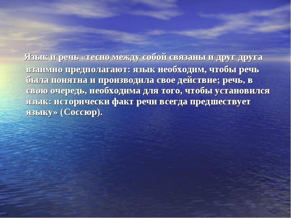 Язык и речь «тесно между собой связаны и друг друга взаимно предполагают: яз...