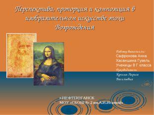 Перспектива, пропорция и композиция в изобразительном искусстве эпохи Возрожд