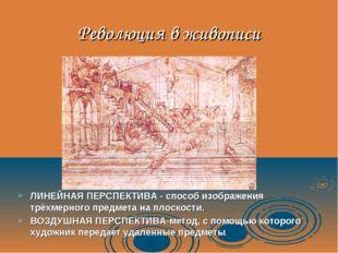 Революция в живописи ЛИНЕЙНАЯ ПЕРСПЕКТИВА - способ изображения трёхмерного пр