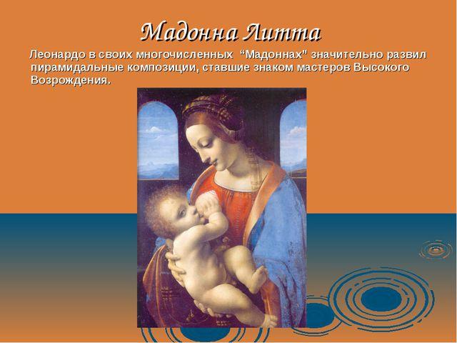 """Мадонна Литта Леонардо в своих многочисленных """"Мадоннах"""" значительно развил п..."""