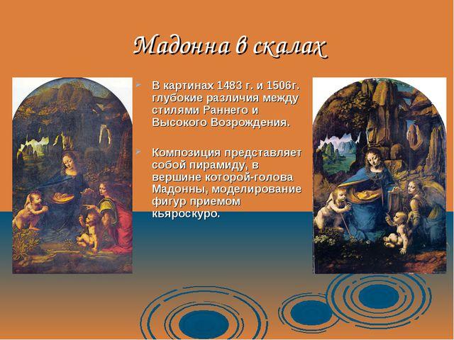 Мадонна в скалах В картинах 1483 г. и 1506г. глубокие различия между стилями...