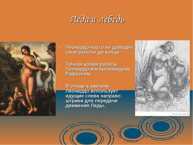 Леда и лебедь Леонардо часто не доводил свои работы до конца Точная копия раб...