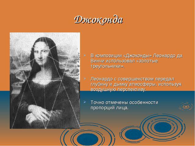 Джоконда В композиции «Джоконды» Леонардо да Винчи использовал «золотые треуг...