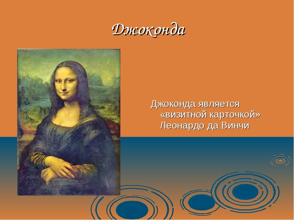 Джоконда Джоконда является «визитной карточкой» Леонардо да Винчи