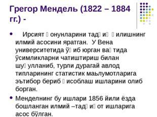 Грегор Мендель (1822 – 1884 гг.) - Ирсият қонунларини тадқиқ қилишнинг илмий