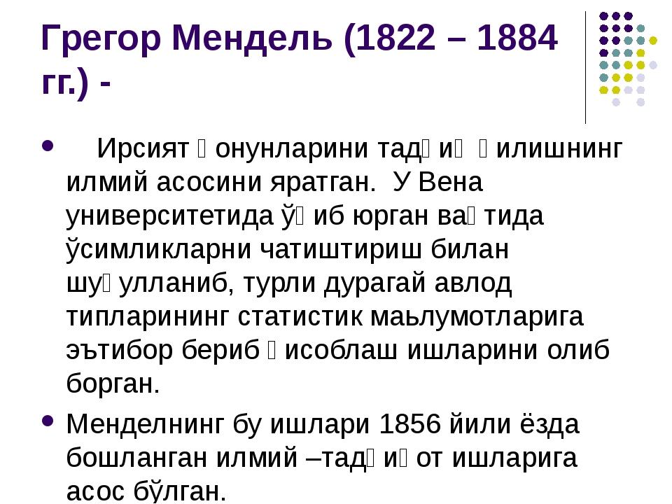 Грегор Мендель (1822 – 1884 гг.) - Ирсият қонунларини тадқиқ қилишнинг илмий...