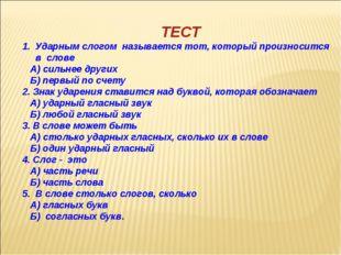 ТЕСТ Ударным слогом называется тот, который произносится в слове А) сильнее
