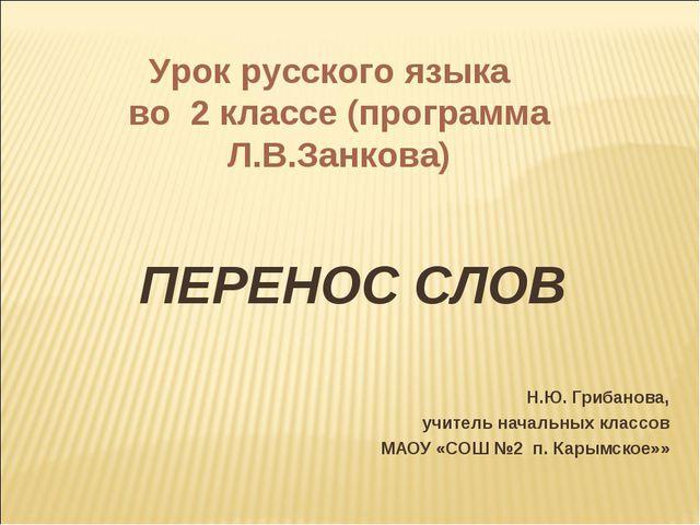 ПЕРЕНОС СЛОВ Н.Ю. Грибанова, учитель начальных классов МАОУ «СОШ №2 п. Карымс...